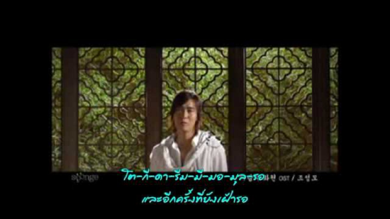[Thai Sub] Song of the Wind - Painter of the Wind OST