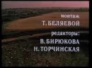 Советское кино Комедия 'БАЛАМУТ' Старый фильм СССР