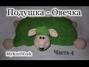 Вязаная игрушка крючком. Вяжем подушку - овечку. Knitted toy hook. Knit - sheep.Часть 4.