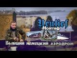 Сталк с МШ. Немецкий Аэродром Neutief (Нойтиф) German airbase Noityf