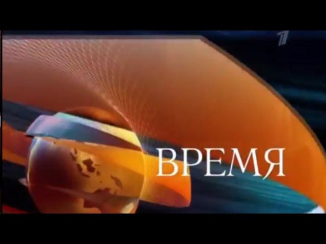 Программа ВРЕМЯ в 21.00 (30.09.2016) 30 сентября 2016 «1 канал»