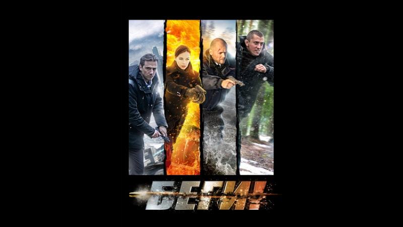 Сериал Беги! (Run!) Сезон 1 Серия 1