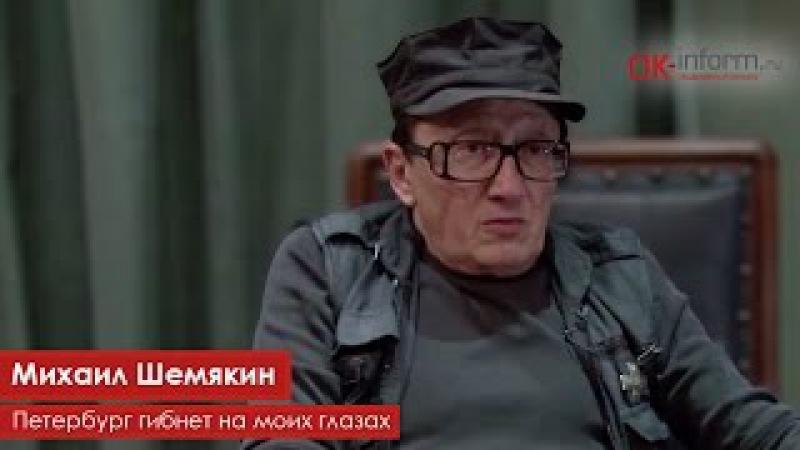 Михаил Шемякин: Петербург гибнет на моих глазах
