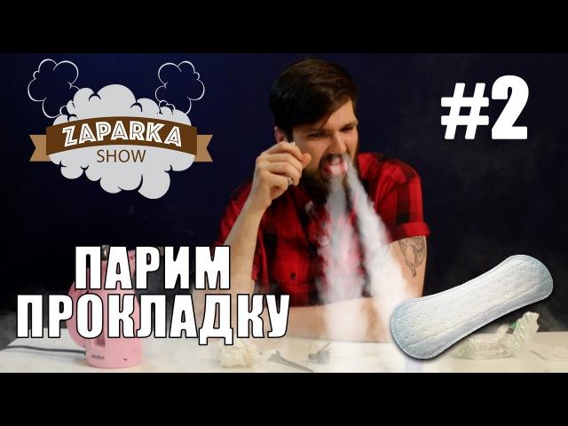 ZAPARKA 2. Какую вату выбрать для вейпинга Песня про любовь.
