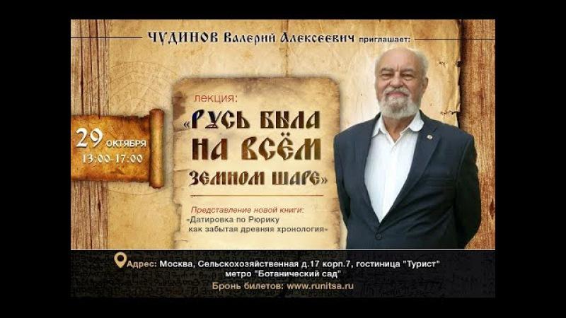 В.А. Чудинов. Русь была на всём земном шаре. 29.10.2016