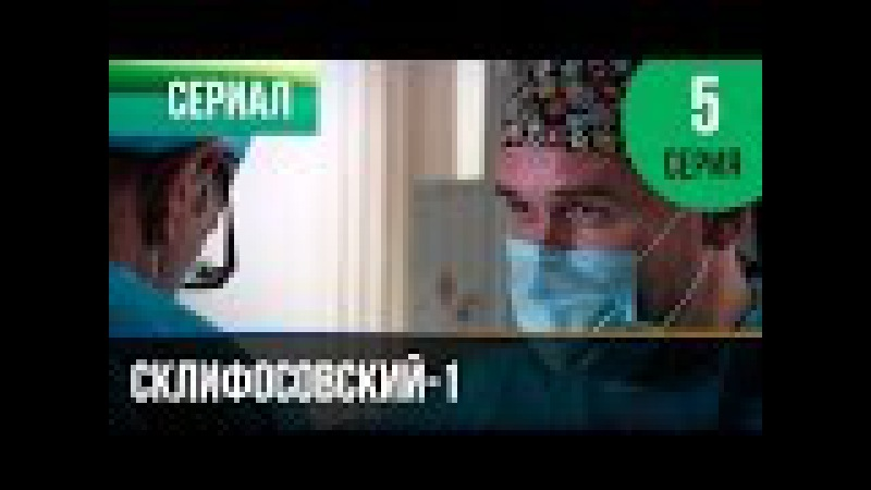 Склифосовский 1 сезон 5 серия - Склиф - Мелодрама | Фильмы и сериалы - Русские мелод...