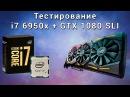 ТЕСТИРОВАНИЕ МОНСТРА i7 6950x GTX 1080 SLI ASUS STRIX GTX 1080 Обзор
