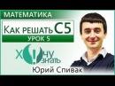 Как решать С5. Урок 5 по Математике 2013 Видеоурок