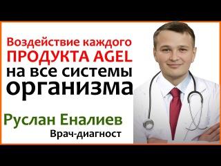 [ Agel - отзывы врачей ] Воздействие каждого продукта agel на все системы организма | Е...