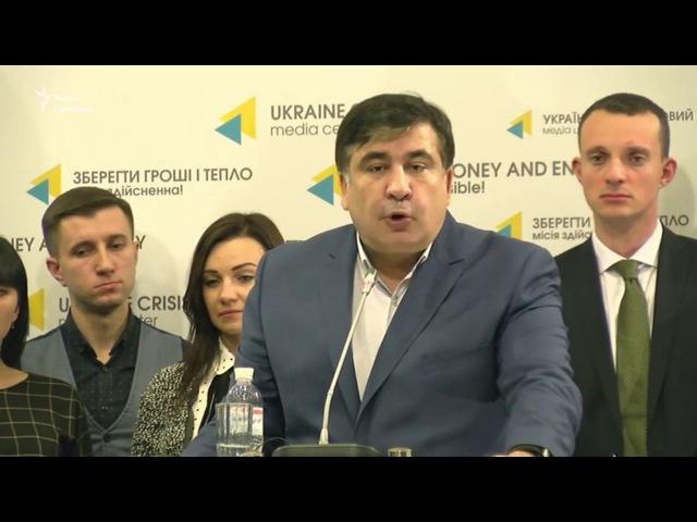 ЖЕСТЬ ЭТО НАДО ВИДЕТЬ Прес Конференция М Саакашвили Украину ждут БОЛЬШИЕ ПЕРЕМЕНЫ