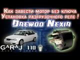 Как завести мотор без ключа. Установка разгрузочного реле Daewoo Nexia