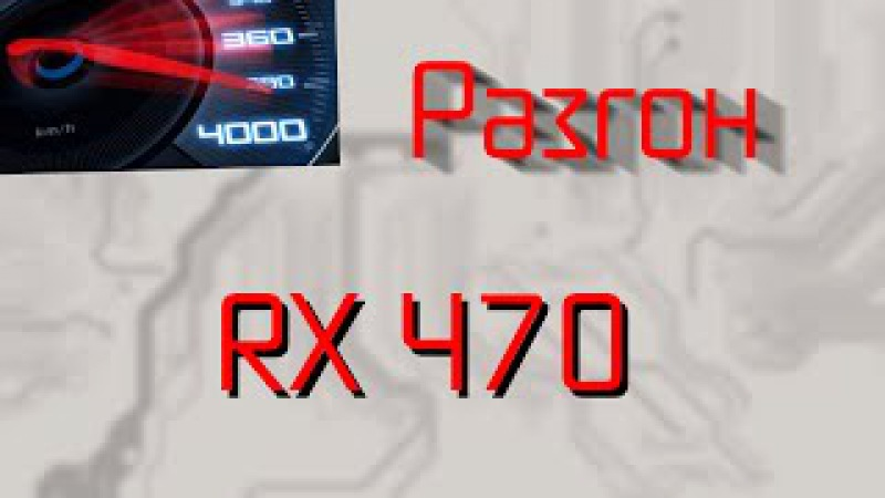 Разгон AMD Radeon RX 470 PowerColor Red Devil
