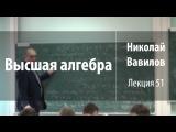 Лекция 51 Высшая алгебра Николай Вавилов Лекториум