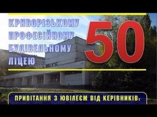 Привітання КПБЛ з 50-ти річним ювілеєм від керівників Департаменту ДОіН та НМЦ ПТО