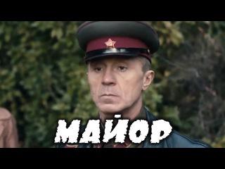 Майор - русский военный фильм боевик о спецагентах великой отечественной войны 1...