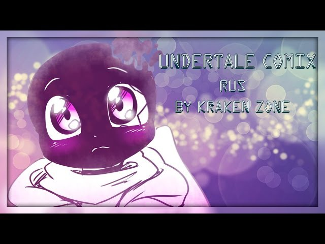 Undertale ComicsMIX RUS DUB【 by KRAKEN ZONE】16