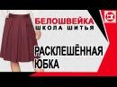 Моделирование расклешенной юбки Школа шитья Белошвейка