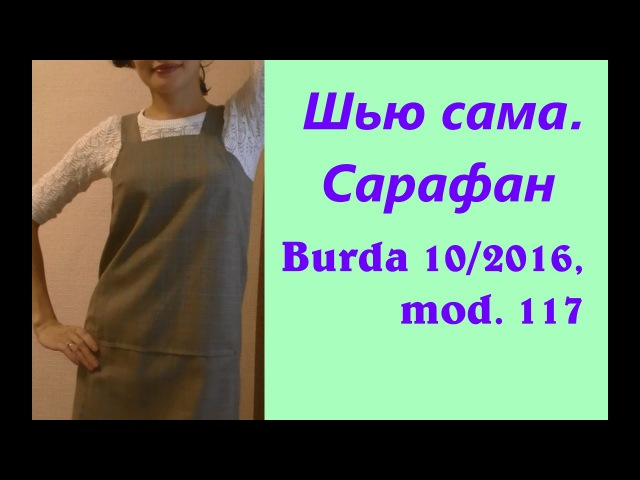 Шью сама. Сарафан Burda 10/2016, mod. 117 Косяк