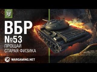 Моменты из World of Tanks. ВБР: No Comments №53 [WoT] танки, мир танков, мир танков, танки, ворлд танк,