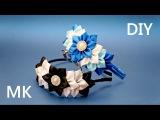 Ободок Канзаши Мастер-класс / DIY Kanzashi Headband, Tutorial