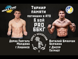 Дорин Пиргару VS Виталий Бранчук (Дорогу нескореним-2)