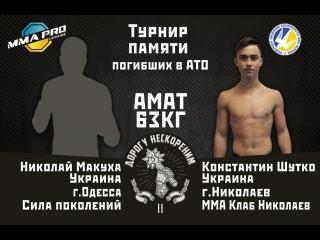 Николай Макуха VS Константин Шутко (Дорогу нескореним-2)