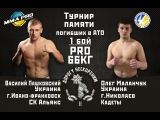 Василий Пашковский VS Олег Маланчук (Дорогу нескореним-2)