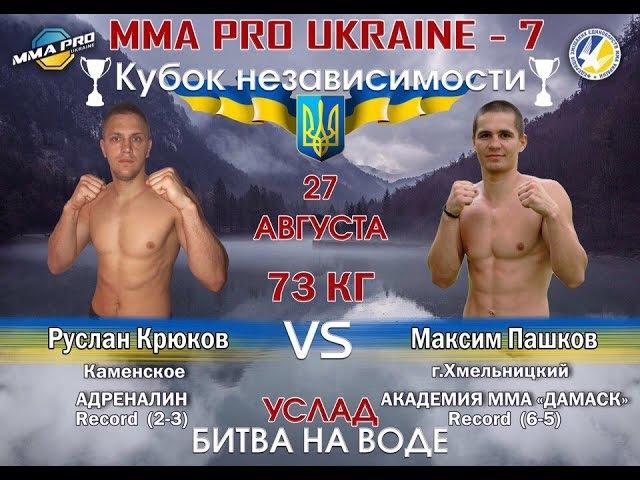 Руслан Крюков VS Максим Пашков (MMA PRO UKRAINE - 7)