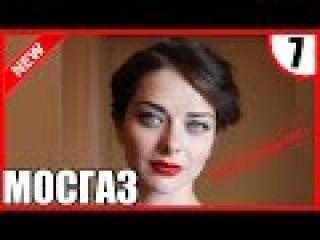 Сериал МОСГАЗ 7 серия Криминальный сериал Детектив