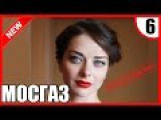 Сериал МОСГАЗ 6 серия Криминальный сериал Детектив