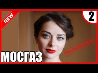 Сериал МОСГАЗ 2 серия Криминальный сериал Детектив