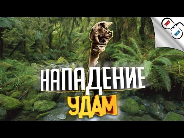 Нападение Удам и захват их лагеря. Far Cry Primal [Режим выживания] 3
