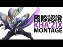 Khazix Montage - Double Jump, One shot ft. 國際認證,神鬼認證,獨孤求敗,AlanYKL