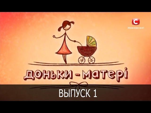 Дочки-матери   Доньки-матері   Сезон 2, Выпуск 1