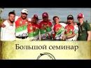 Александр Высоцкий О прикормках и компонентах Большой семинар Feeder by