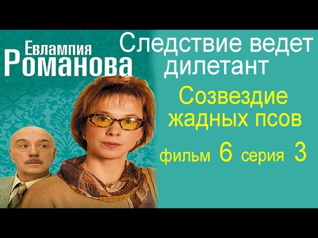 Евлампия Романова Следствие ведет дилетант фильм 6 Созвездие жадных псов 3 серия