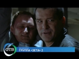 Анонс сериала «Группа Зета-2»