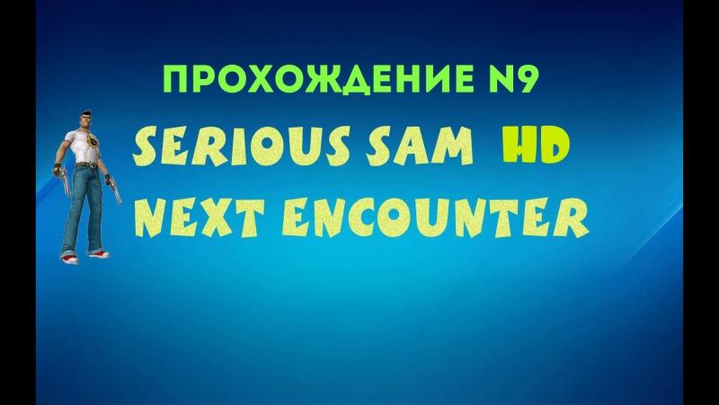 Serious Sam HD Next Encounter Ceasar's Palace Прохождение №9