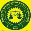 БухФинФак ВГАУ