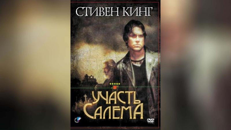 Участь Салема (2004) | Salem's Lot