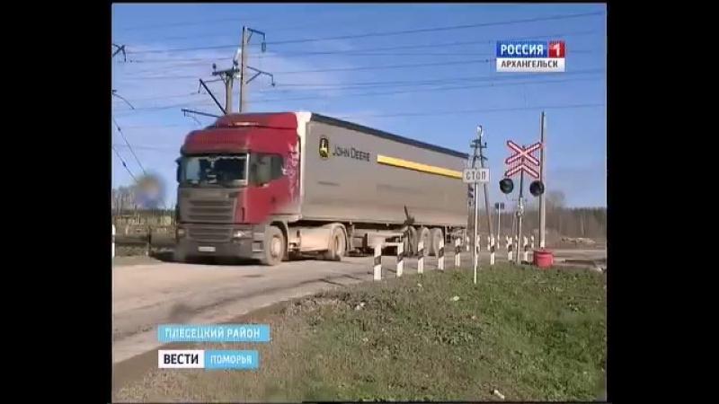 К 2018 году дорога Брин-Наволок-Плесецк станет полностью асфальтированной