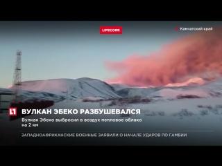 На Камчатке ввели высокий код авиаопасности из-за выброса пепла из вулкана Эбеко