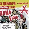 25.12 | Панк ёлка | А-club | Смоленск
