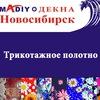 Декна Новосибирск, трикотажное полотно оптом