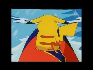 Покемон 1 сезон 69 серия - Пи-Кахуна