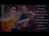 Барон фон Эргардт у Александра Волокитина №2 (2 гитары) - ЧУЖАЯ МИЛАЯ (А.Горчинский) (Запись 30.11.2000)