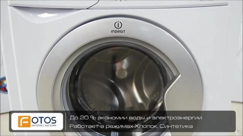 Выбираем стиральную машину индезит