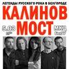 Калинов Мост. Белгород 25.04.17