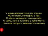 2yxa_ru_Potap_i_Nastya_-_Umamy_tekst__Y5C0R8uRsDI