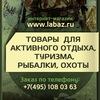 Лабаз | Одежда и аксессуары для охоты и туризма